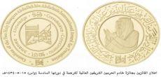 مكتبة الملك عبدالعزيز تكثف استعداداتها لإعلان الفائزين بجائزة خادم الحرمين الشريفين العالمية للترجمة