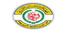 محافظة جدة :تزف 1200 شاباً وفتاة في مهرجان الزواج الجماعي الخامس عشر