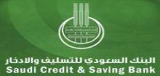 وظائف شاغرة في البنك السعودي للتسليف والادخار