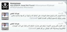 هجمات إلكترونية منظمة تستهدف أهم المواقع الصهيونية