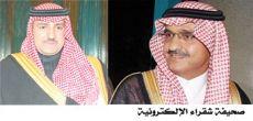 تقديم زيارة سمو أمير منطقة الرياض ونائبه لشقراء