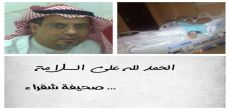 عضو لجنة التنمية الأهلية خالد البقمي يجري عملية جراحية