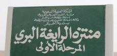 مشروع منتزه الرايغة البري بأشيقر