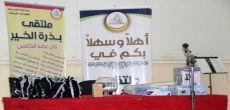 مدرسة الأميرة البندري لتحفيظ القرآن تحتفي بملتقى ( بذرة الخير ) الخامس