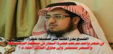 الشيخ بدر المهنا في لقاء مع صحيفة شقراء ,, يكشف فيه انتشار (السحر) في الوشم وطرق الوقاية منه