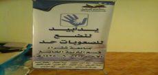 كلية التربية بشقراء تنظم ندوة بعنوان (يدا بيد لنضع للصعوبات حداً)