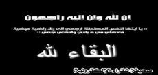 سارة بنت محمد الحسيني  والدة عبدالرحمن الصالح إلى رحمة الله