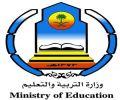 وزارة التربية والتعليم تمنح مدراء التعليم صلاحية عقوبات المعلمين وإرساء المناقصات لبناء المدارس