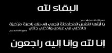 نورة بنت محمد البواردي إلى رحمة الله والصلاة عليها غدا الأحد بعد العشاء