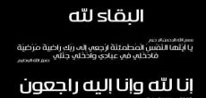 وفاة لطيفة العمار زوجة عبدالكريم المرشد