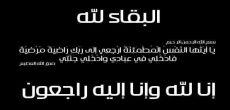 وفاة هيلة بنت محمد اليحيى حرم عبدالله بن عبدالعزيز اليحيى