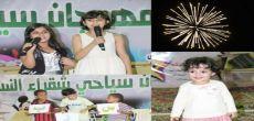 سياحي شقراء النسائي يختتم فعالياته بالسحوبات و الجوائز الكبرى