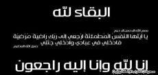 الاستاذ عبدالرحمن الصويلح إلى رحمة الله