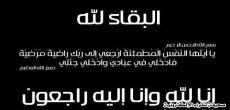الصلاة على عزيزة الصالح , حرم الأستاذ : عبدالعزيز بن عبدالرحمن الشيحة