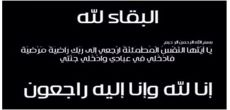 أحمد البسيمي إلى رحمة الله