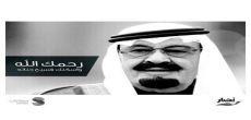 أئمة وخطباء الجوامع في محافظة شقراء ينعون فقيد الأمه