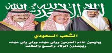 محافظ شقراء يستقبل المواطنين المبايعين للملك سلمان صباح الأحد