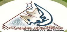 للرجال .. وظائف شاغرة في جمعية تحفيظ القرآن الكريم بشقراء