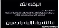 سارة عبدالله  المقرن الى رحمة الله