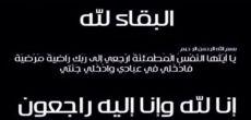 وفاة نورة المنيفي حرم محمد بن سعد بن عبدالرحمن البواردي