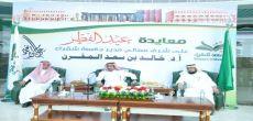 جامعة شقراء تقيم حفل معايدة لمنسوبيها بمناسبة عيد الفطر المبارك