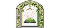الأوقاف تحدد أماكن صلاة العيد بمدينة شقراء