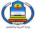 وزارةالتربية والتعليم تعلن أسماء موظفي البنود والمستخدمون المثبتين على وظائف رسمية