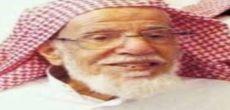 وفاة الشيخ عبدالله بن عبدالرحمن الحنطي والصلاة عليه ظهر غدا الاربعاء بالرياض