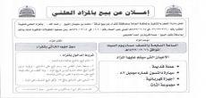 محكمة شقراء تعلن المزاد على تركة محمد بن سليمان المنيع السبت القادم