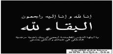 الصلاة على محمد بن حمد المهنا ظهر غدٍ السبت في جامع الملك خالد بأم الحمام