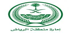 حرم أمير الرياض تعلن: إنشاء لجنة نسائية من أمارة الرياض للعمل في محافظات الرياض لخلق حراك اجتماعي