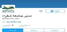 مدير جامعة شقراء يطلق حسابه الرسمي في تويتر