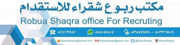المغرب والهند وسريلانكا خدمات الاستقدام الجديدة لدى مكتب ربوع شقراء