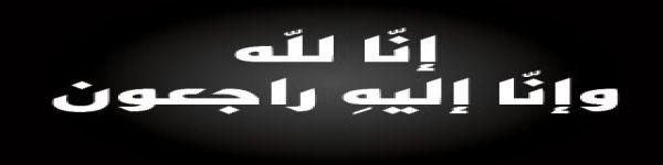 عبدالرحمن بن سليمان الثاقب الى رحمة الله..