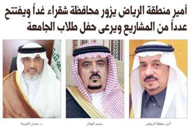أمير الرياض يزور محافظة شقراء غدا ويفتتح عدد من المشاريع بأكثر من 173 مليون ريال