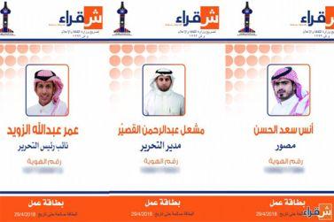 عمر الزويد نائبا لرئيس تحرير صحيفة شقراء ومشعل القصير مديرا للتحرير