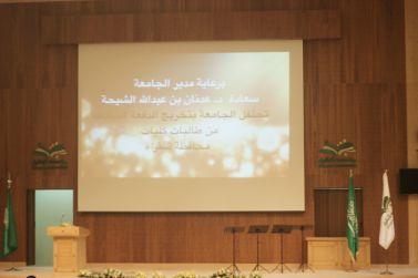 حفل تخريج الدفعة السابعة من طالبات جامعة شقراء