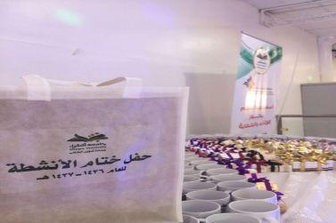 """جامعة شقراء تحتفل بختام الأنشطة الطلابية  """" شطر الطالبات"""""""