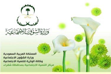 زيارة متوسطة وثانوية تحفيظ القرآن الكريم بشقراء لمركز التنمية الاجتماعية