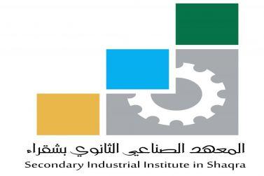 المعهد الصناعي بشقراء يختتم المرحلة الأولى من برامج توطين قطاع الإتصالات