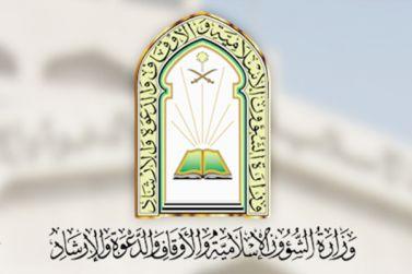 إدارة الأوقاف والمساجد والدعوة والإرشاد تعلن عن وظيفة أمام وخطيب بمحافظة شقراء