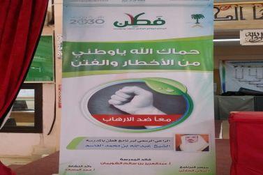 الشيخ عبدالله القاسم الراعي الرسمي لبرنامج فطن في متوسطة وثانوية القصب