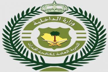 مكافحة المخدرات بالرياض وشقراء تلقي القبض على مروجين باكستانيين