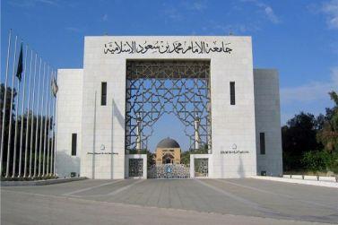 الدكتوراه لفضيلة رئيس محكمة شقراء الشيخ عبدالله العثمان