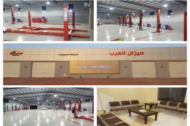 ميزان العرب لخدمات السيارات بشقراء
