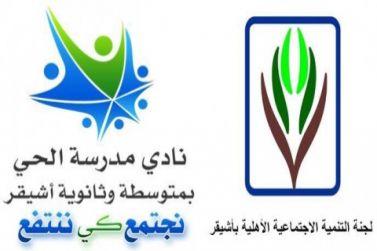 مسابقة القرآن الكريم والسنة النبوية بملتقى التنمية بأشيقر والخميس القادم آخر موعد للتسجيل