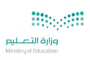 تمديد التسجيل في الفصل الصيفي لطلاب وطالبات تعليم شقراء