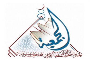 مدرسة الحسيني لتحفيظ القرآن الكريم تدعو لحضور لقاء رمضاني للأستاذة/ ابتسام العبيدي
