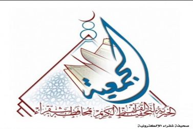 جمعية تحفيظ القرآن تكرم الطلاب الخاتمين بجامع النور