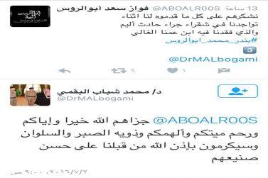 ابوالروس يقدم شكره لرجال مرور شقراء ومدير مرور الرياض يعد بتكريمهم